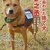 2015/4/26 ペットの王国ワンだランド感想 災害救助犬とコーギーの子犬