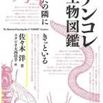 2015/10/25ペットの王国ワンだランド感想 秋の虫と犬用カステラ
